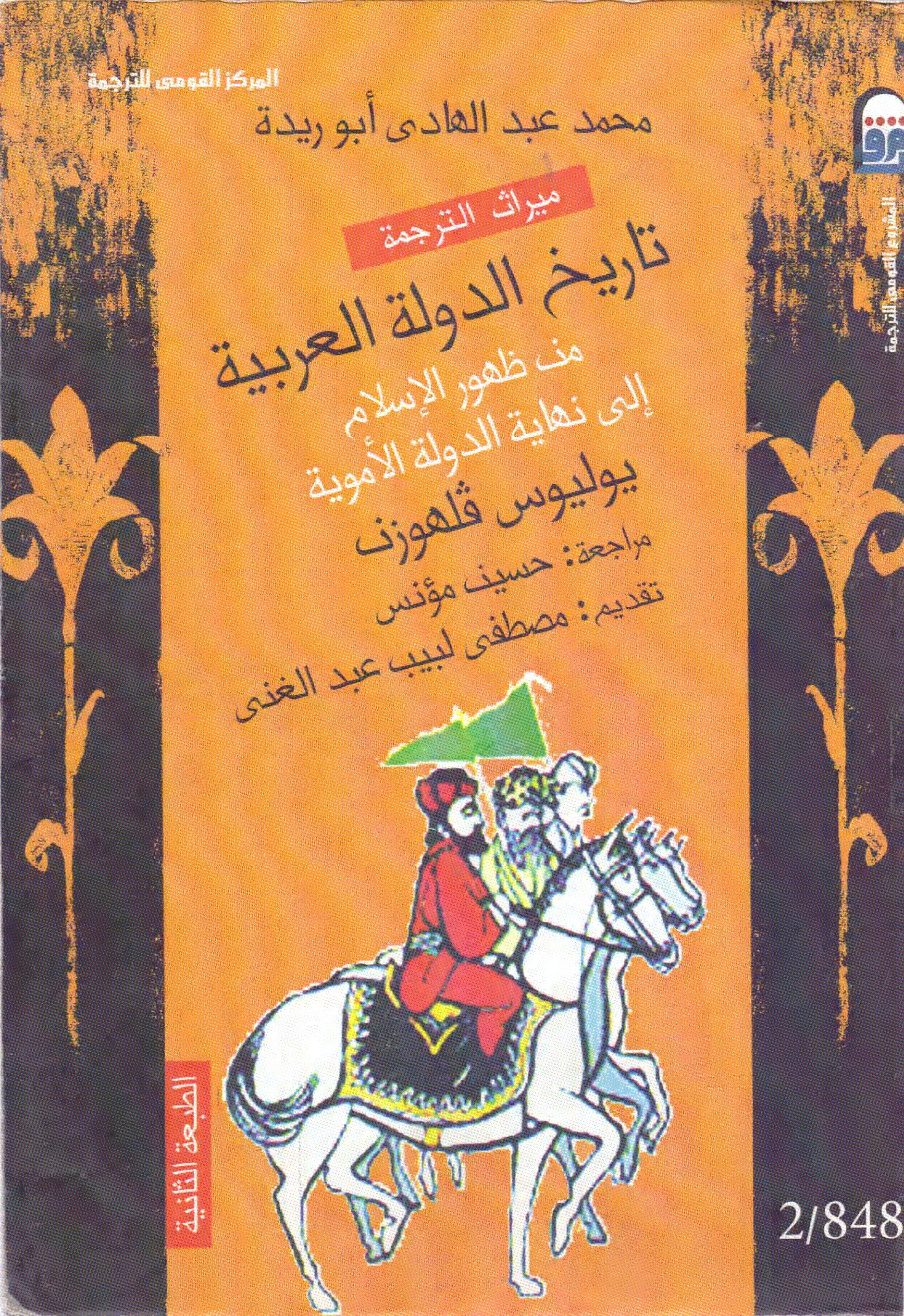 تاريخ الدولة العربية _1_