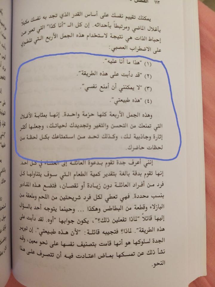 كتاب مواطن الضعف pdf