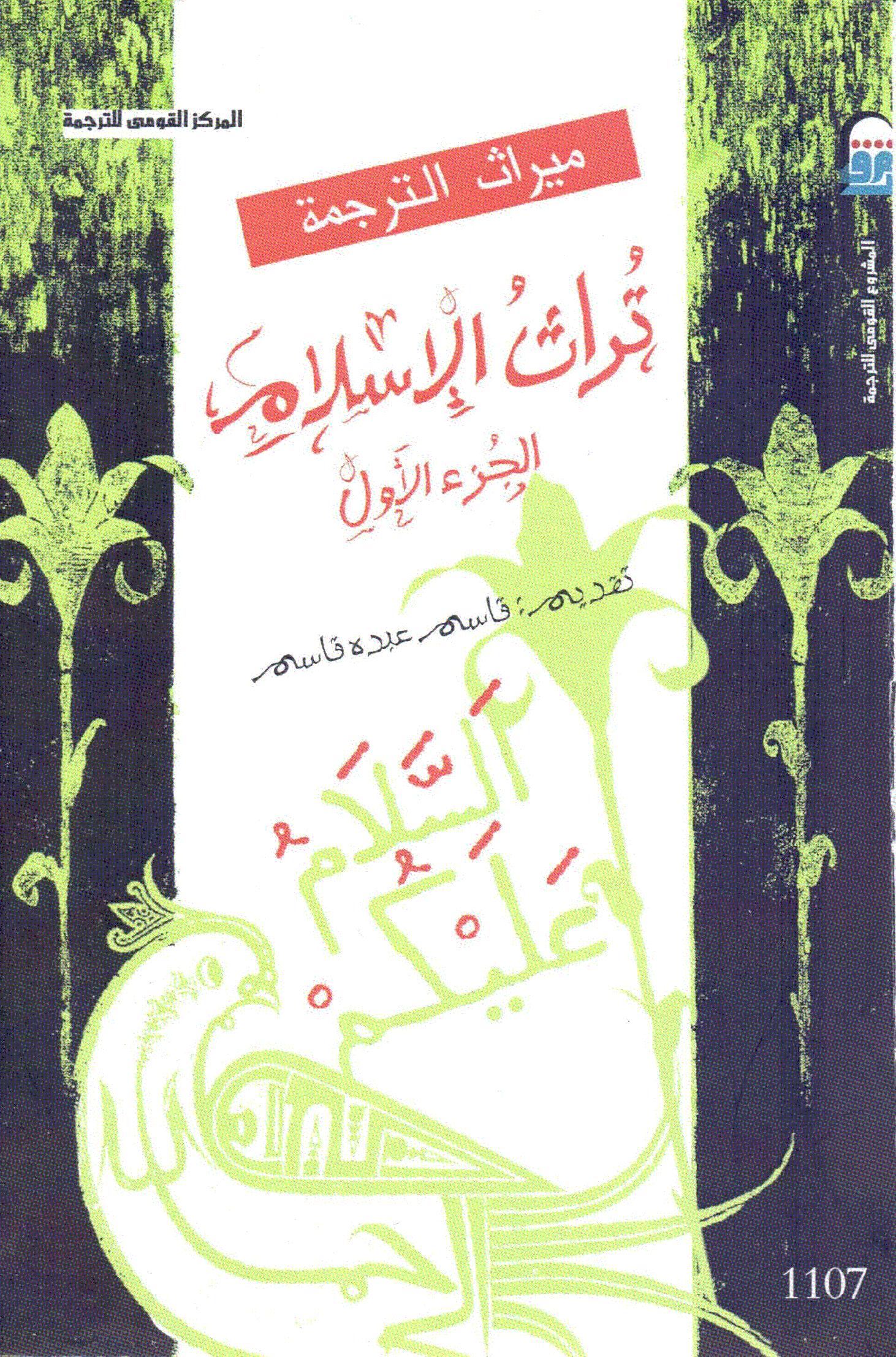تراث الاسلامي ج1_1_