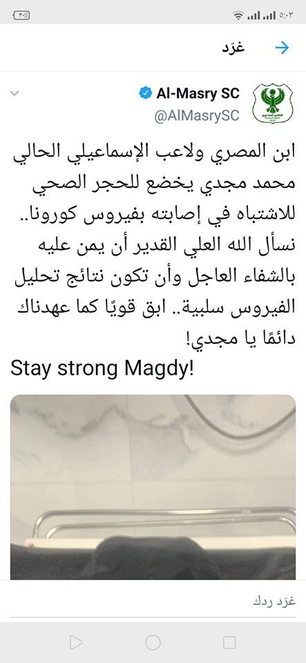 النادى المصري يدعم محمد مجدى