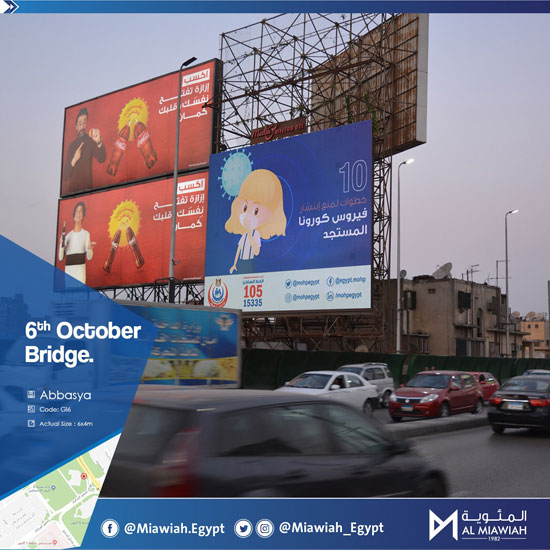 شركة المئوية للإعلان تطلق حملة توعية للوقاية (13)