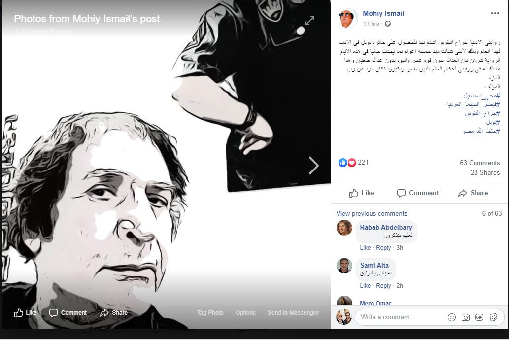 الفنان محي اسماعيل يتقدم لنيل جائزة نوبل