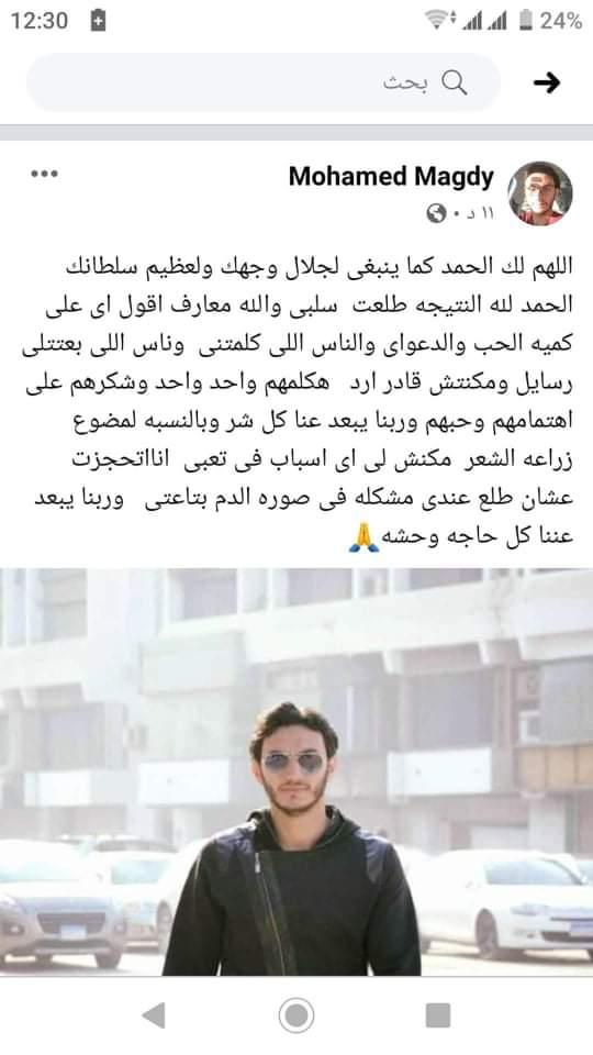 محمد مجدي لاعب الاسماعيلي