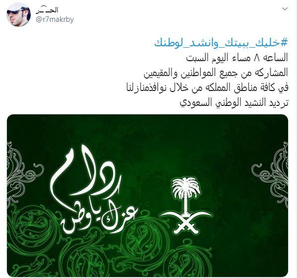 السعوديون يتفاعلون مع دعوة ترديد النشيد الوطنى