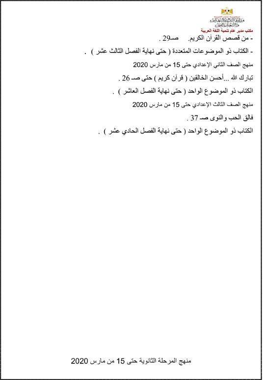 اللغة-العربية-2