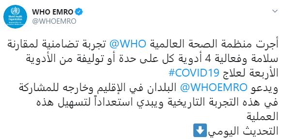 مكتب منظمة الصحة العالمية بالشرق الأوسط