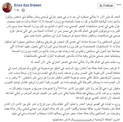 إيناس على فيس بوك