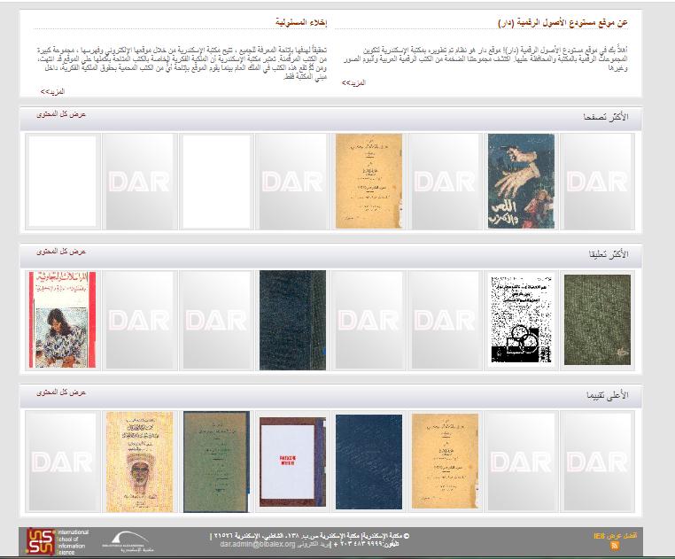 اتاحة كتب تيجيتال على موقع مكتبة الاسكندرية