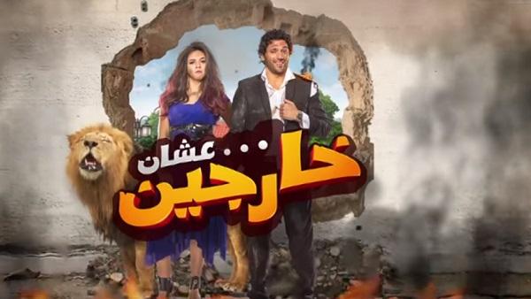 ايمى وحسن فى فيلم عشان خارجين