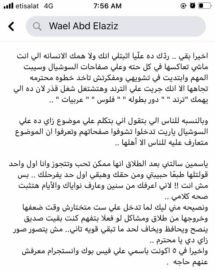 رد وائل عبد العزيز 2