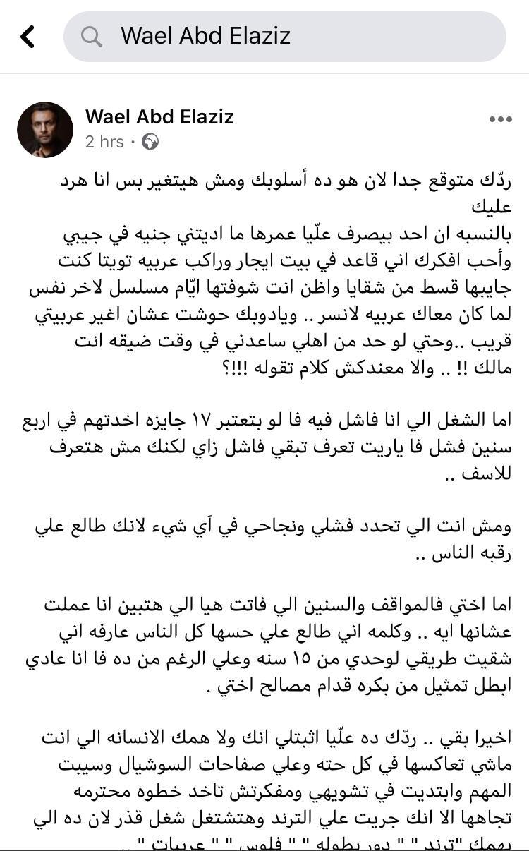رد وائل عبد العزيز
