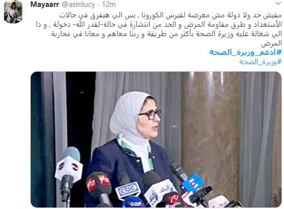 دعم وزيرة الصحة