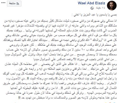 بوست وائل عبد العزيز الأول