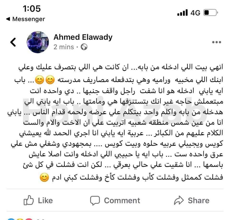 منشور الفنان احمد العوضى