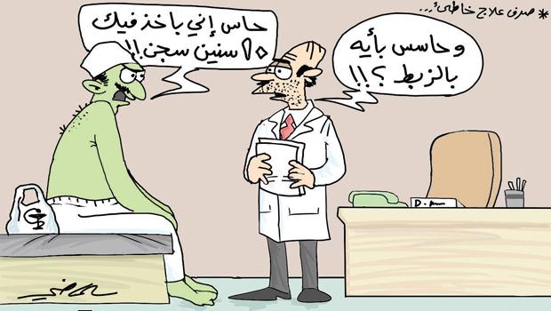 كاريكاتير صحيفة الجزيرة الدواء الخاطئ