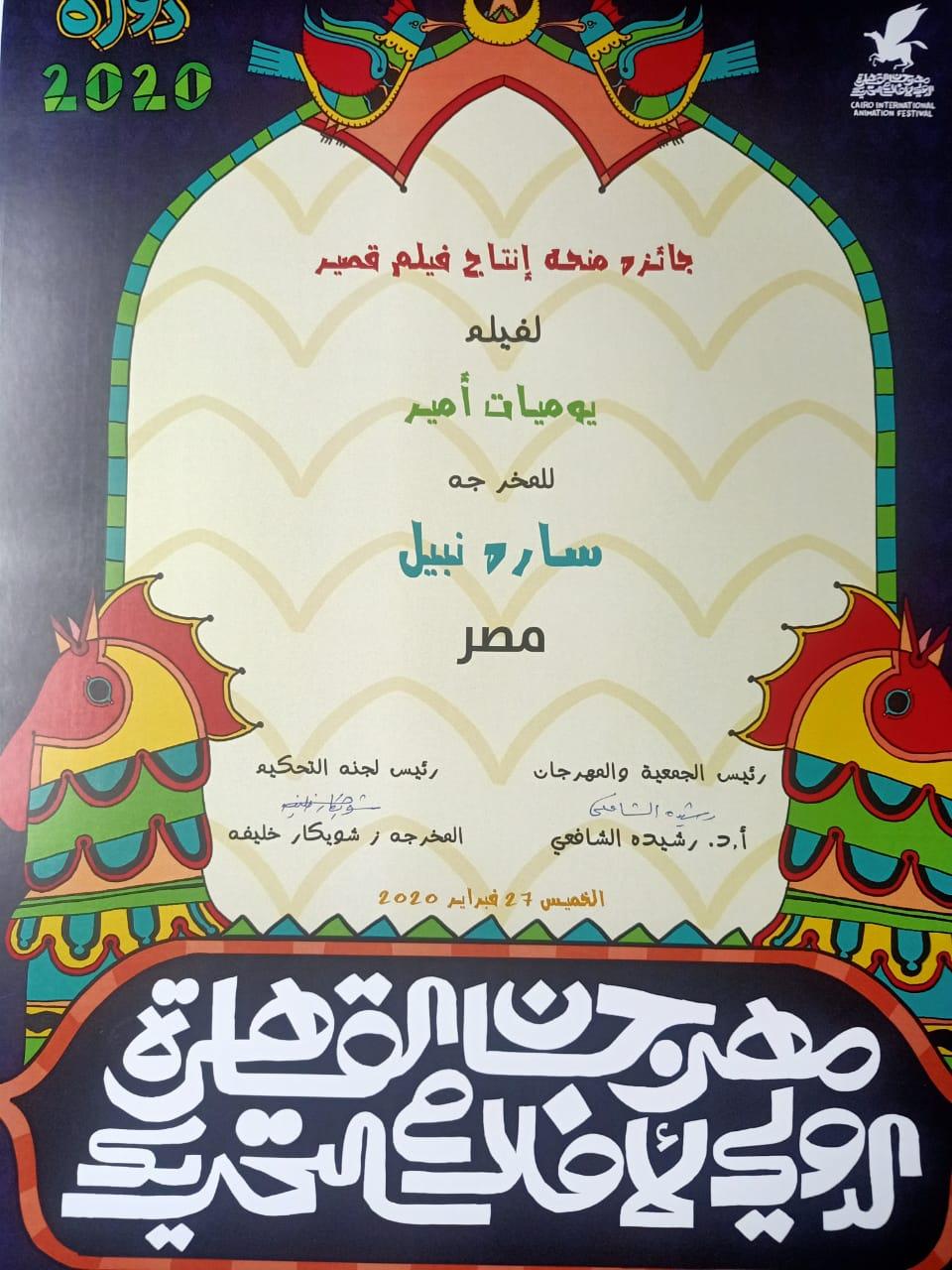 جوائز مهرجان القاهرة الدولي (6)