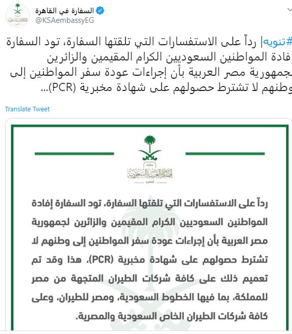 السفارة السعودية بالقاهرة إجراءات عودة مواطنينا من مصر لا تستلزم Pcr اليوم السابع