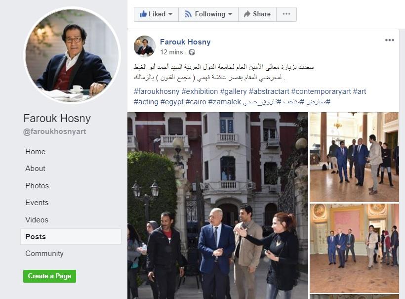 فاروق حسنى عبر فيس بوك