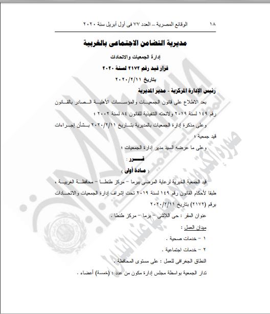 قرار قيد جمعية خيرية بالغربية (2)