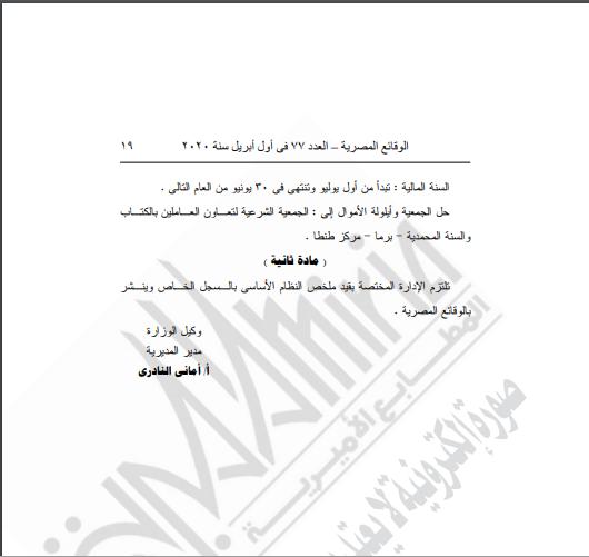 قرار قيد جمعية خيرية بالغربية (1)
