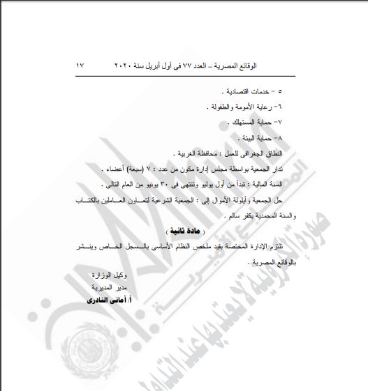 قرار التضامن الاجتماعي بقيد جمعية اهلية بالغربية  (2)