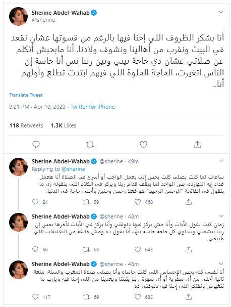 شيرين عبد الوهاب عبر تويتر