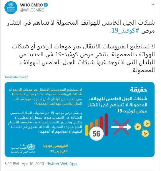 مكتب منظمة الصحة العالمية الإقليمي لشرق المتوسط (1)