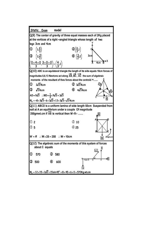 مراجعة-الرياضيات-لغات-الجزء-الأول-(1)-7