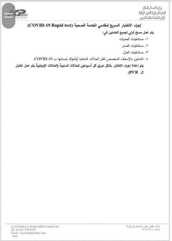 وزارة الصحة والسكان (2)