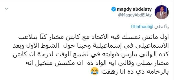مجدى عبد العاطى