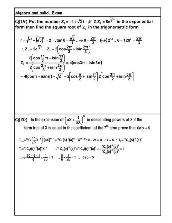 مراجعة-الرياضيات-لغات-الجزء-الثاني-6