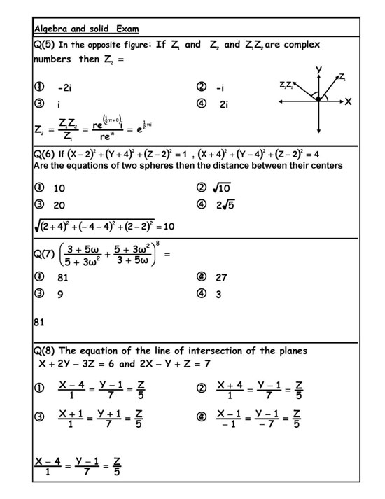 مراجعة-الرياضيات-لغات-الجزء-الثاني-8
