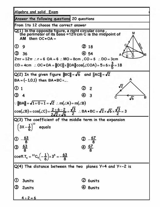 مراجعة-الرياضيات-لغات-الجزء-الثاني-7
