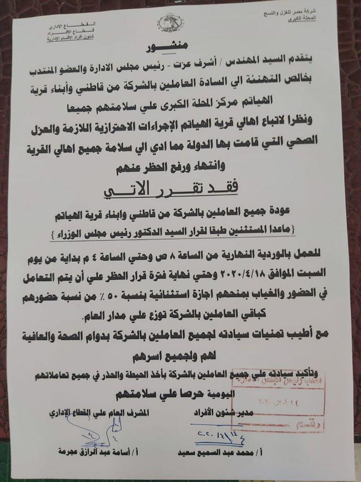 منشور شركة غزل المحلة بعودة عمال قرية الهياتم