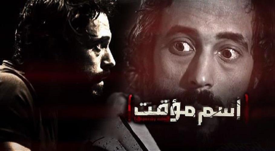 يوسف-الشريف-مسلسل-اسم-مؤقت