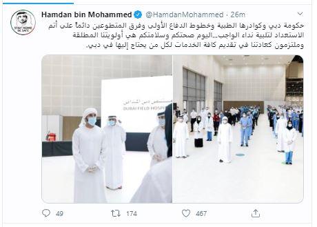 ولى عهد دبى يفتتح المستشفى الميداني لعزيز قدرات مواجهة فيروس كورونا  (7)