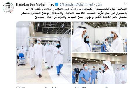 ولى عهد دبى يفتتح المستشفى الميداني لعزيز قدرات مواجهة فيروس كورونا  (6)