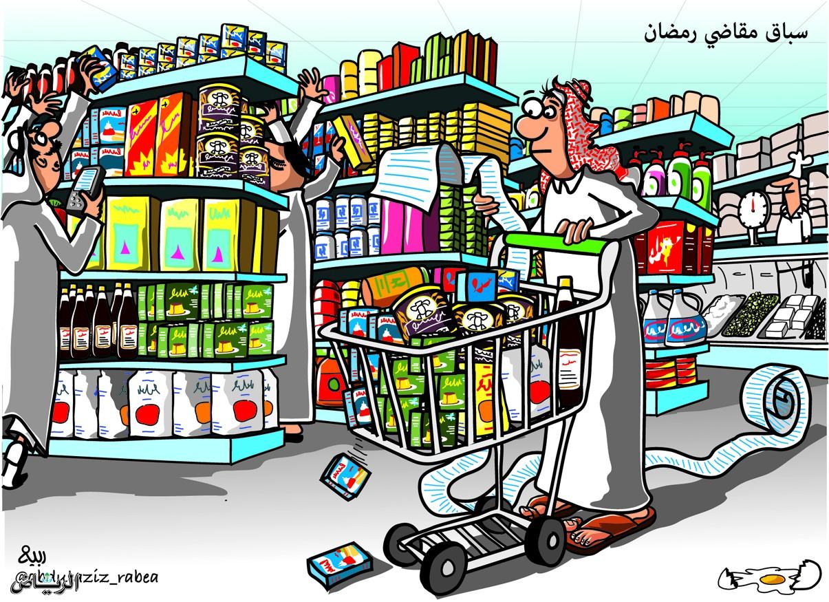 كاريكاتير الرياض السعودية