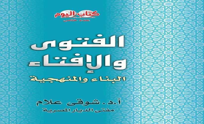 64712-الفتوى-والإفتاء