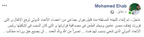 محمد ايهاب