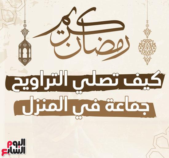 كيف-تصلى-التراويح-فى-البيت-خلال-شهر-رمضان-(3)