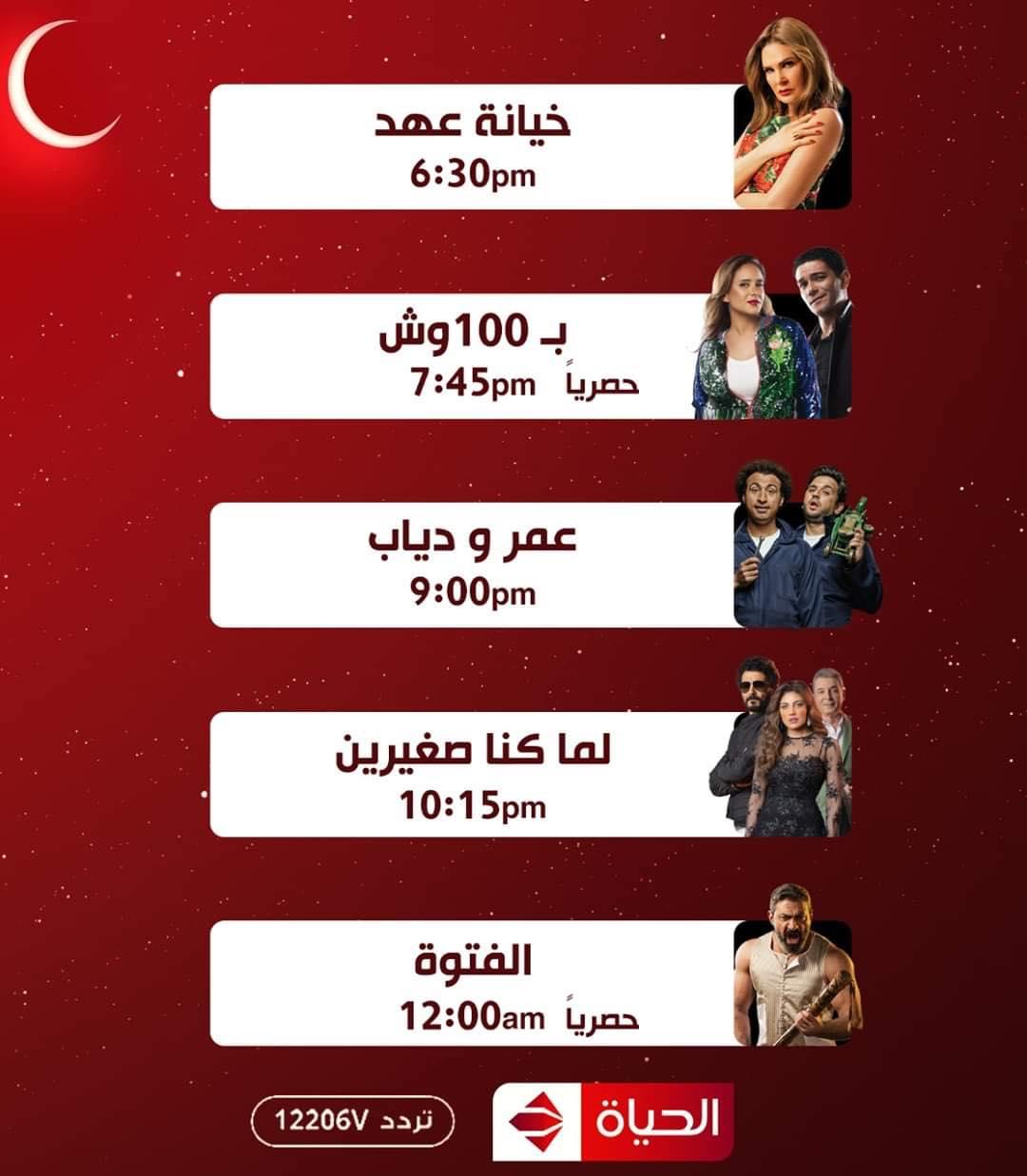 تعرف على مواعيد عرض 5 مسلسلات على قناة الحياة طوال شهر رمضان ...