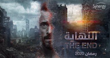 مسلسل النهاية (2)