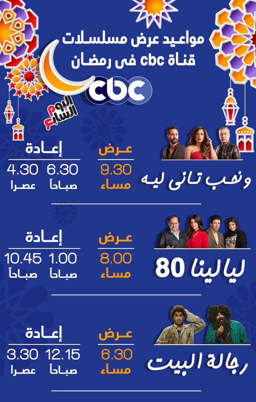 مواعيد cbc (1)
