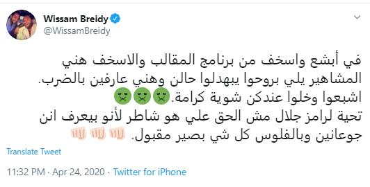 تغريدة وسام بريدي