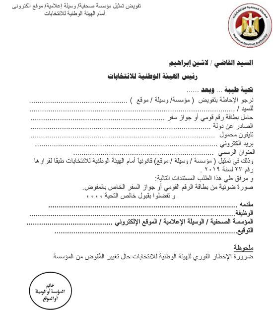 ننشر نموذج تفويض تمثيل الوسيلة الإعلامية أمام الهيئة الوطنية للانتخابات اليوم السابع