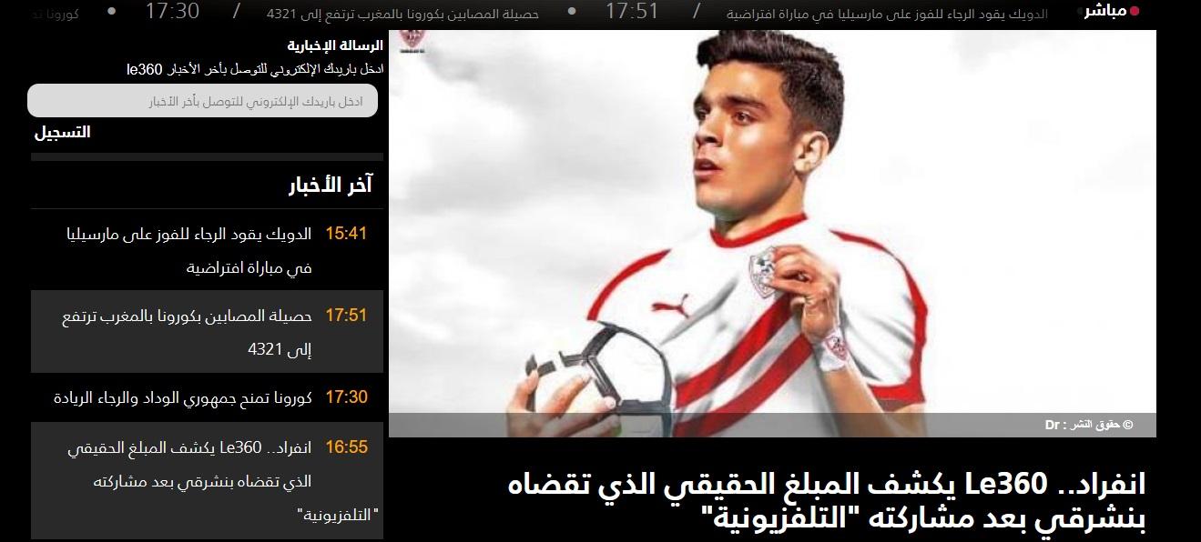 خبر الموقع المغربى