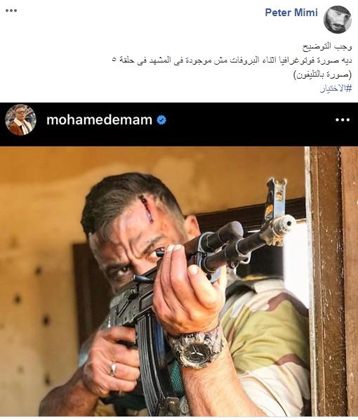 بيتر ميمى يوضح حقيقة صورة محمد إمام فى مشهد من مسلسل الاختيار اعرف قال إيه