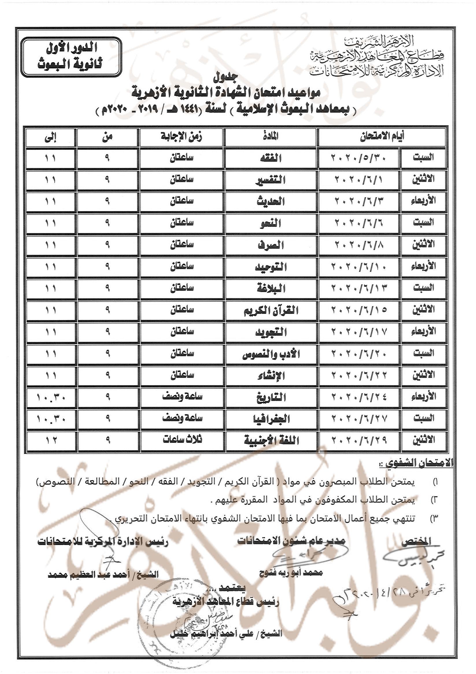 جدول امتحانات ثانوية البعوث