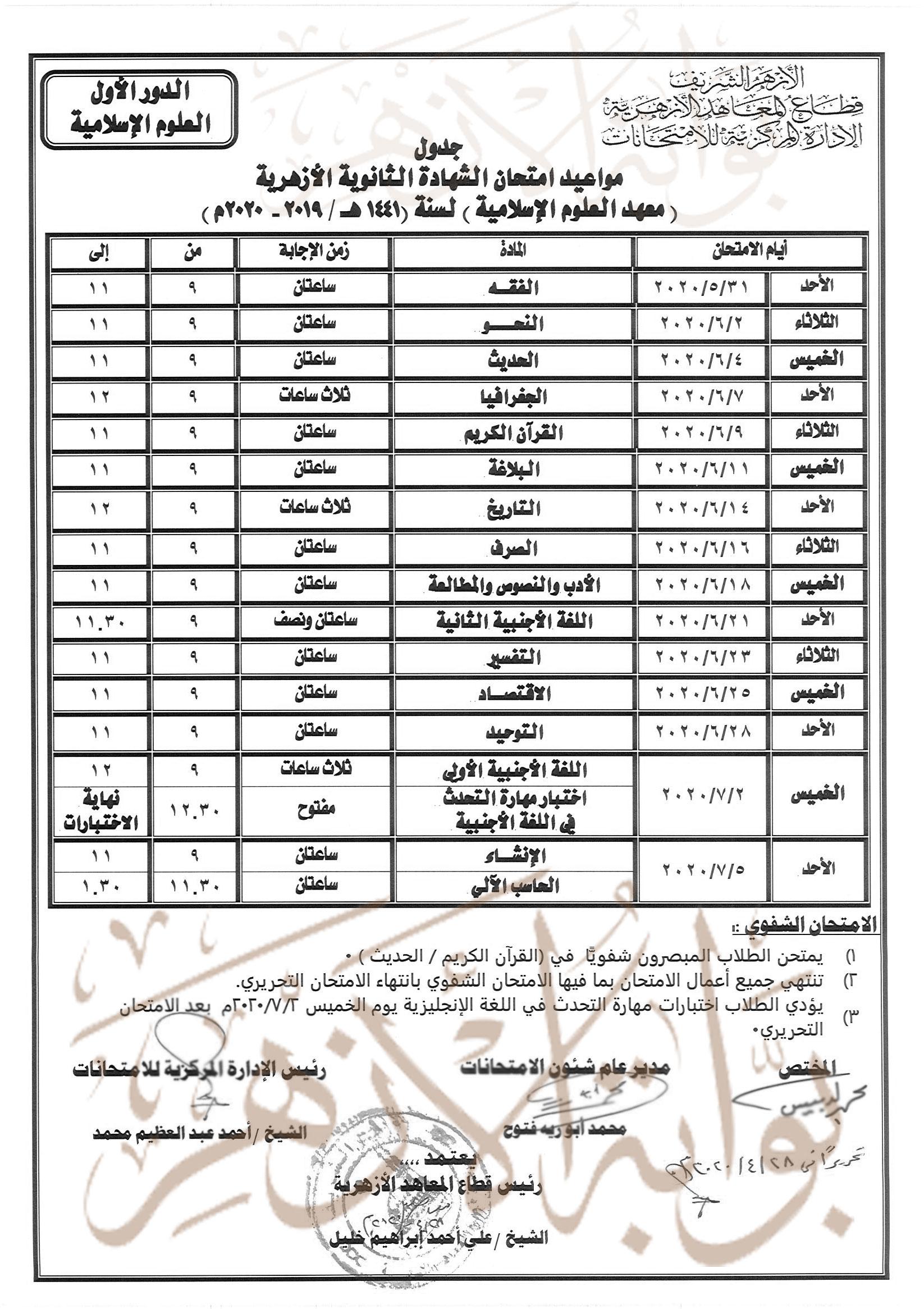 جدول امتحانات العلوم الاسلامية